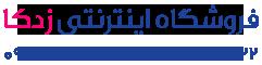 فروشگاه اینترنتی زدکا خوزستان